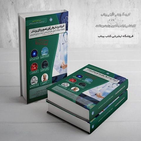 کتاب گنجینه سوالات فیزیک پزشکی و فناوری تصویربرداری پزشکی