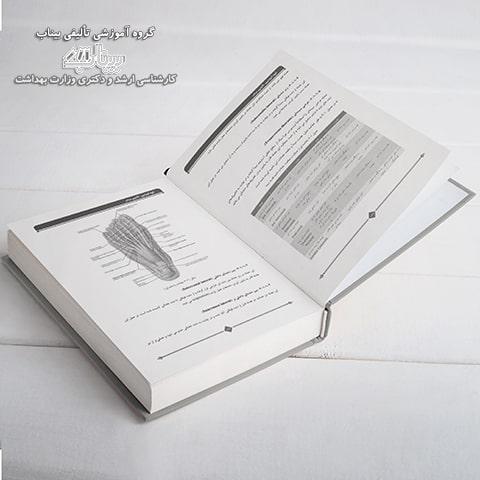 کتاب درسنامه و تست آناتومی (تشریح) بیناب