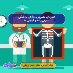 فناوری تصویربرداری پزشکی