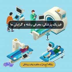 فیزیک پزشکی معرفی رشته و گرایش ها-بیناب پزشکی