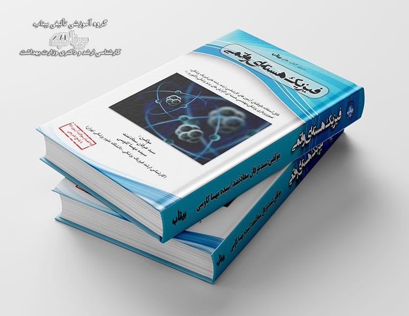 کتاب فیزیک هسته ای و اتمی بیناب